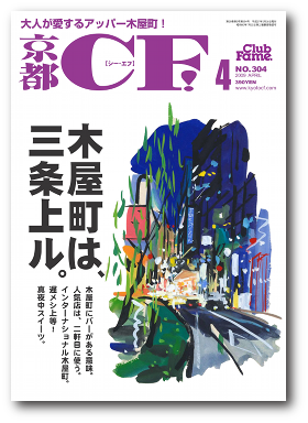 京都CF!4月号 表紙