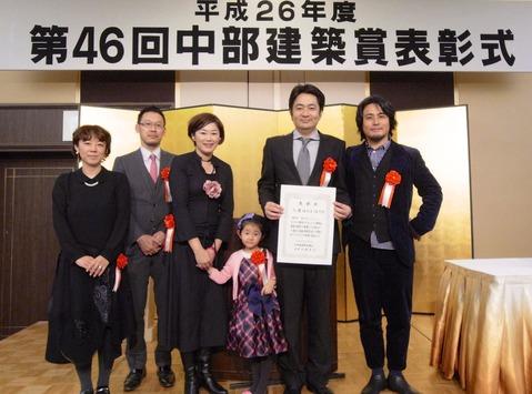2014中部建築賞