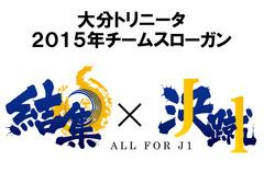 2015スローガン