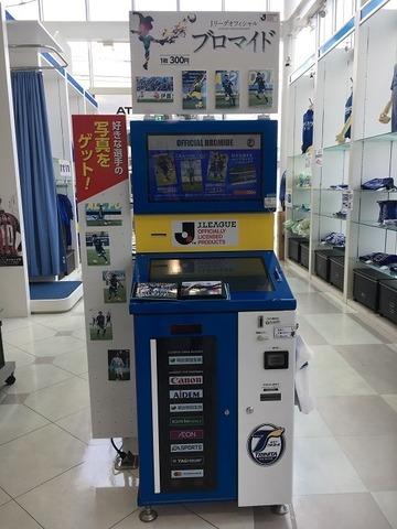 2017Jリーグブロマイド機械