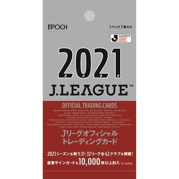 2021Jリーグカード