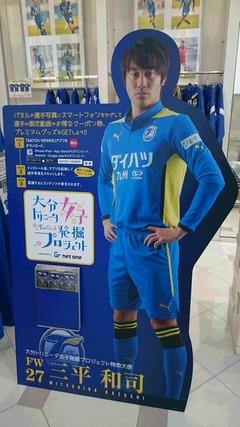 三平選手ボード☆