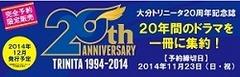 HPバナー 20周年記念誌 大バナー ブログ