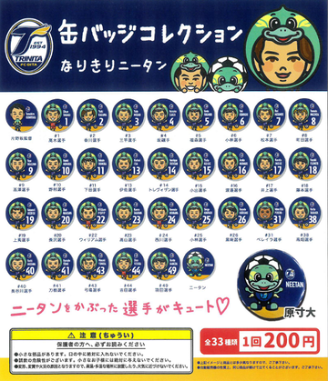ガチャ缶バッジ(なりきりニータン)