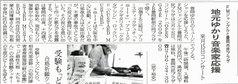 神戸新聞(但馬版)
