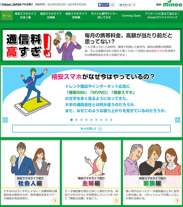 mineo_blog