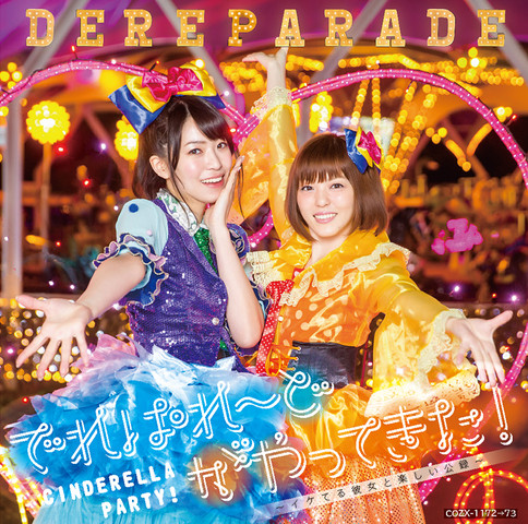 dereparade_in01_re01s_ページ_02