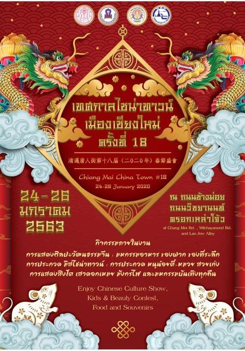 チェンマイチャイナイヤーイベント2020