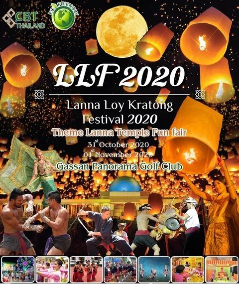 パノラマ祭2020パンフレット写真