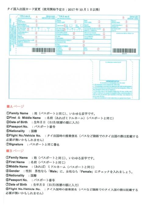 タイ国新入出国カード(TM6) 001