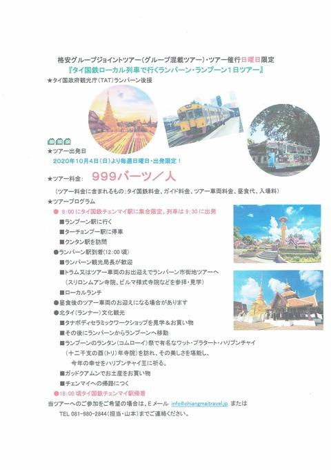 CCI20200930_0001