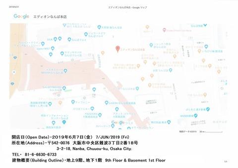 エディオン・なんば本店マップ