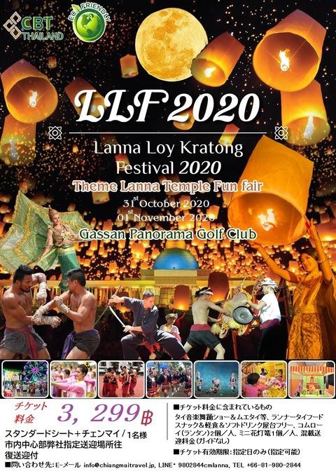 パノラマ祭2020パンフレット