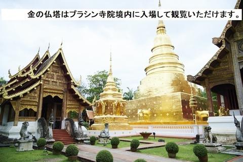 プラシン寺院境内内金の仏塔-1