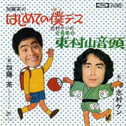 higashimurayamaondo20