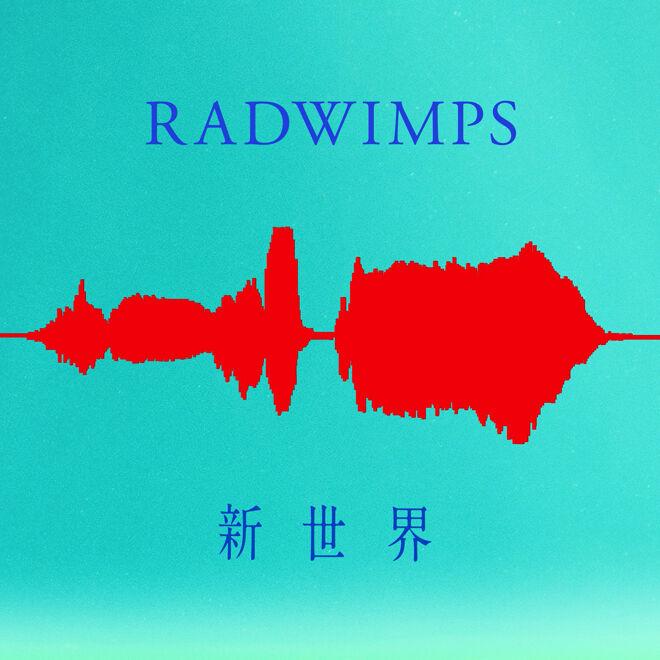 radwimps new world