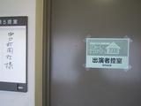 講師控え室
