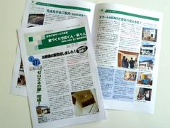 見学会ニュースレター