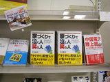 中国電力売店に並ぶ著書