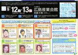 中国新聞リフォームフェア広告