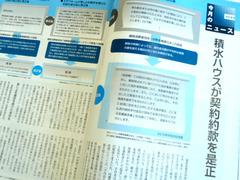 日経ホームビルダー記事