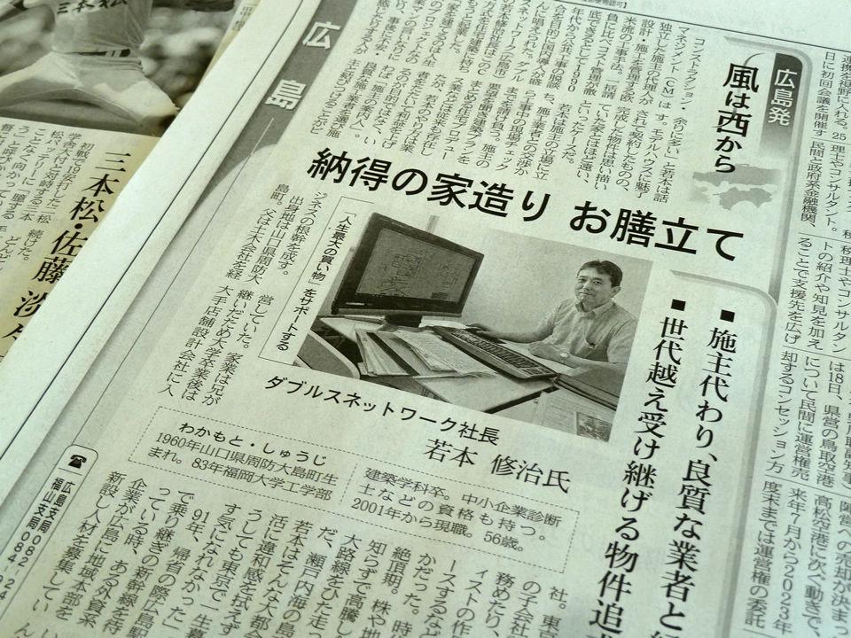 日経新聞広島版記事