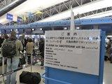 関西空港オランダ航空カウンター