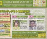 中国新聞リフォームフェア新聞広告