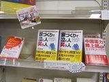 中国電力売店で販売されている著書