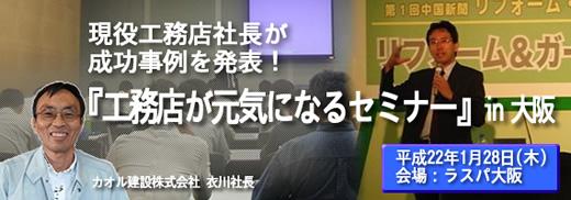 住宅CMサービス堺・和泉会員募集セミナー