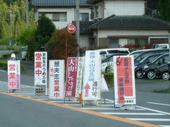 大分県日田市から国道は通行止め