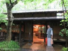 黒川温泉のし湯