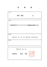 広島市都市デザインアドバイザー会議委員委嘱書