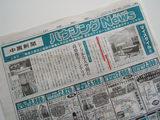 中国新聞ハウジングニュース