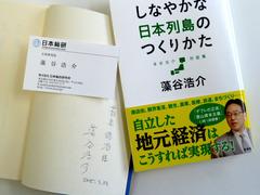 藻谷浩介さんの本とサイン
