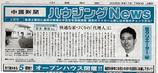 中国新聞ハウジングNews_1707