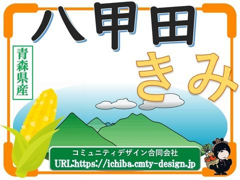 八甲田きみイラスト-3のコピー