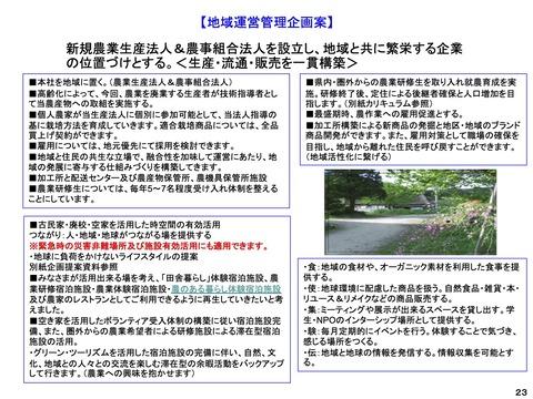 ①-1地域活性化支援概要[提案型]-3のコピー