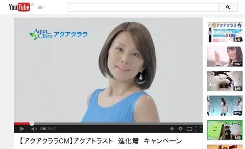米倉涼子アクアトラストCM「進化」篇の画像。