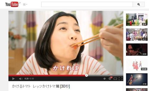 伊藤梨沙子かけるトマトCM「レッツかけトマ」篇の画像。