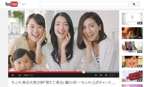 入山法子美白化粧水WCM「教えて美白」篇の画像。