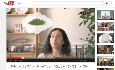 又吉直樹マキシムCM「自分じゃうまくできへんなあ」篇の画像。