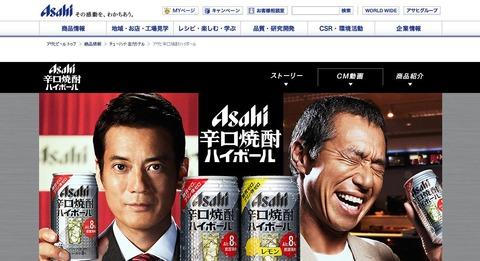 唐沢寿明、柳葉敏郎辛口焼酎ハイボールCM「辛口の衝撃」篇の画像。