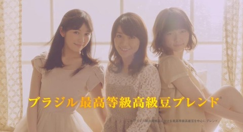大島優子、渡辺麻友、島崎遥香金の微糖CMの画像。