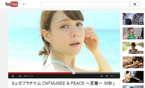 トリンドル玲奈2014年夏CM「MUSEE & PEACE ~夏篇~」篇の画像。