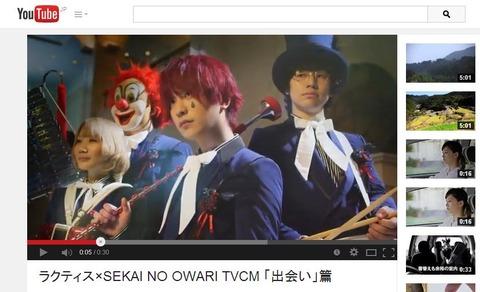 SEKAI NO OWARIラクティスCM「出会い」篇の画像。