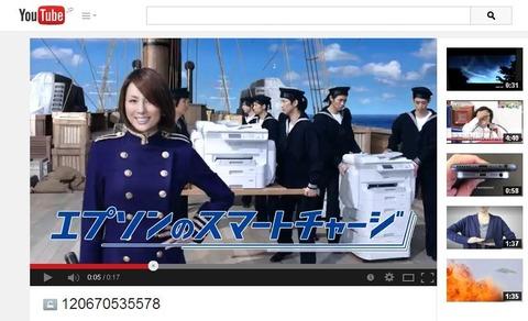 米倉涼子エプソンCM「スマートチャージ来航!」篇の画像。