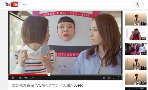 渡辺直美まつ毛美容液CM「ナオミ バス」篇の画像。