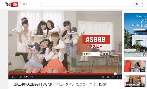 SKE48ASBeeCM「ネオビッグタン モテコーデ!」の画像。