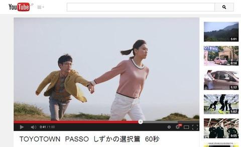 水川あさみ パッソCMの画像。